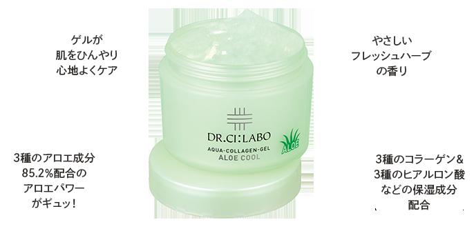 ゲルが肌をひんやり心地よくケア やさしいフレッシュハーブの香り 3種のアロエ成分85.2%配合のアロエパワーがギュッ! 3種のコラーゲン&3種のヒアルロン酸などの保湿成分配合