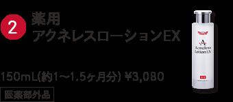 薬用アクネレスローションEX 150mL(約1〜1.5ヶ月分) ¥3,080 医薬部外品