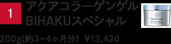 1.アクアコラーゲンゲルBKHAKUスペシャル 200g(約3~4ヶ月分) ¥13,420