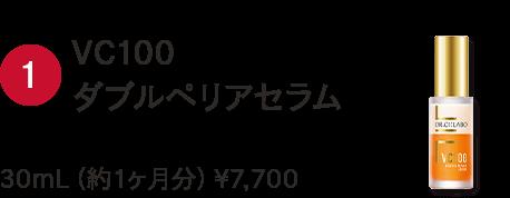 VC100ダブルペリアセラム 30mL(約1ヶ月分)¥7,700