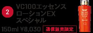 ②VC100エッセンス ローションEX スペシャル 150ml¥8,030通信販売限定