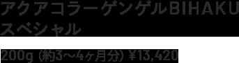 アクアコラーゲンゲルBIHAKU スペシャル 200g(約3~4ヶ月分)¥13,420