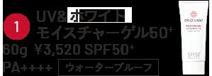 ①UV&WHITE モイスチャーゲル50+ 60g¥3,520 SPF50+ PA++++