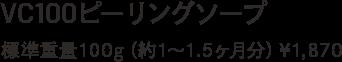 VC100ピーリングソープ 標準重量100g(約1~1.5ヶ月分)¥1,870