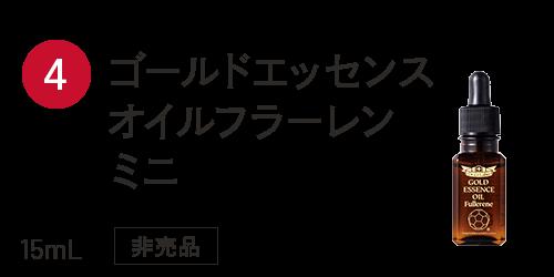 ゴールドエッセンスオイルフラーレンミニ 15ml 非売品