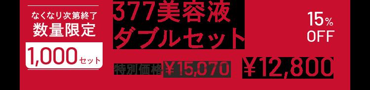 なくなり次第終了 数量限定 1,000セット 377美容液 ダブルセット 特別価格¥15,070▶¥12,800 15%OFF