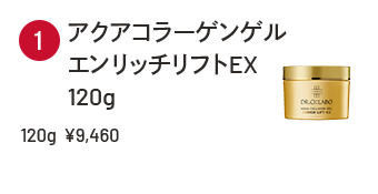 アクアコラーゲンゲル エンリッチリフトEX 120g ¥9,460