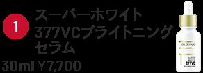 ①スーパーホワイト 377VCブライトニング セラム 30mL¥7,700