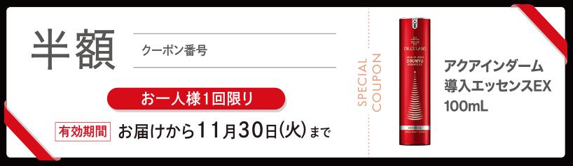 スペシャルクーポン。半額。お一人様1回限り。有効期限 お届けから11月30日(火)まで。