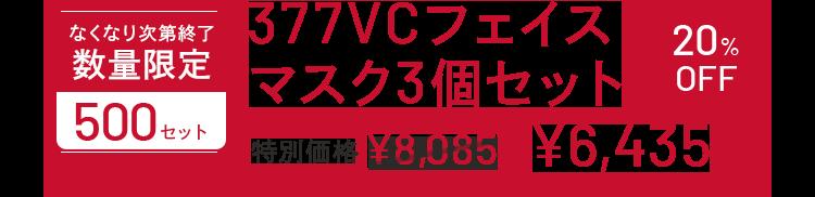 なくなり次第終了 数量限定 500セット 377VC100フェイス マスク3個セット 特別価格¥8,085▶¥6,435 20%OFF
