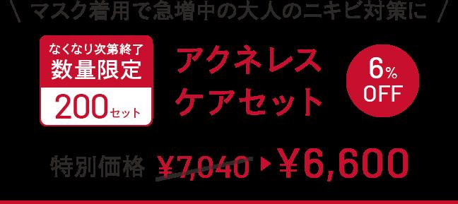 なくなり次第終了 数量限定200セット 6%OFF マスク着用で急増中の大人のニキビ対策に アクネレスケアセット 特別価格 ¥7,040→¥6,600