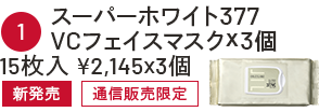 ①スーパーホワイト377 VCフェイスマスク×3個 15枚入り¥2,145×3個 新発売 通信販売限定