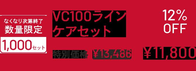 なくなり次第終了 数量限定 1,000セット VC100ラインケアセット 特別価格 ¥13,486▶¥11,800 12%OFF