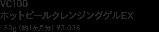 VC100 ホットピールクレンジングゲルEX 150g(約1ヶ月分)¥3,036