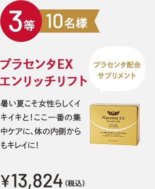 3等 10名様 プラセンタEXエンリッチリフト プラセンタ配合サプリメント 暑い夏こそ女性らしくイキイキと!ここ一番の集中ケアに、体の内側からもキレイに!¥13,824(税込)
