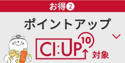 ¥お得 NEW ポイントアップ CI:UP IO 対象
