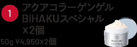 ①アクアコラーゲンゲル BIHAKUスペシャル ×2個 50g¥4,950×2個