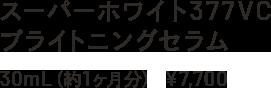 スーパーホワイト377VC ブライトニングセラム 30mL(約1ヶ月分)¥7,700