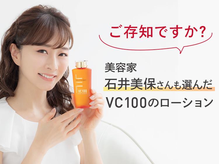 ご存知ですか?美容家 石井美保さんも選んだVC100のローション