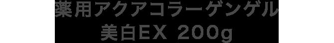 薬用アクアコラーゲンゲル 美白EX 200g