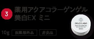 ③薬用アクアコラーゲンゲル美白EX ミニ 10g 医薬部外品 非売品