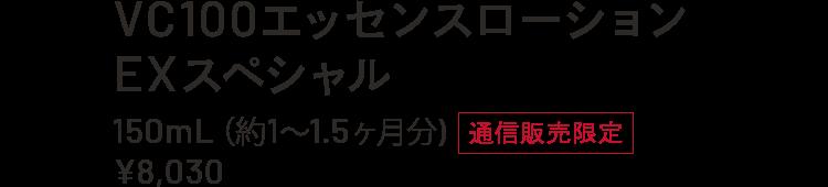 VC100エッセンスローション EXスペシャル 150mL(約1~1.5ヶ月分)通信販売限定 ¥8,030