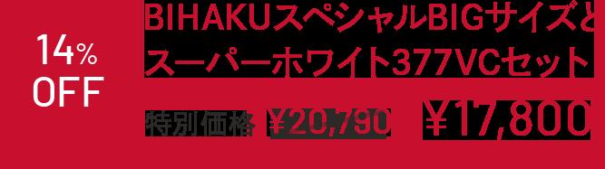 BIHAKUスペシャルBIGサイズとスーパーホワイト377VCセット 特別価格14%OFF 17,800円