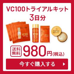 VC100トライアルキット3日分 送料無料 980円(税込) 今すぐ購入する