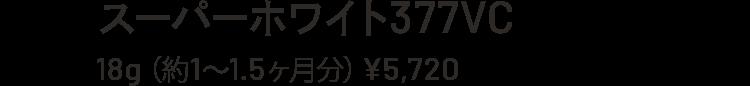 スーパーホワイト377VC 18g(約1~1.5ヶ月分)¥5,720