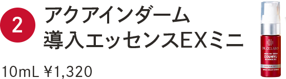 2.アクアインダーム導入エッセンスEXミニ 10mL ¥1,320