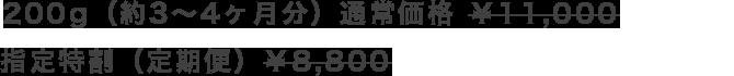 200g(約3~4ヶ月分)通常価格 ¥11,000 指定特割(定期便)¥8,800