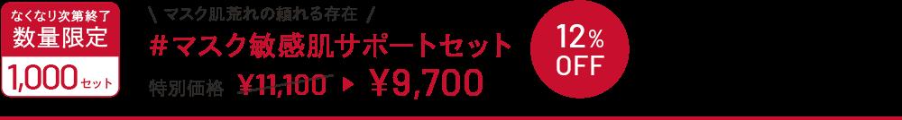 なくなり次第終了 数量限定 1,000セット 12%OFF マスク肌荒れの頼れる存在 #マスク敏感肌サポートセット 特別価格 ¥11,100→¥9,700