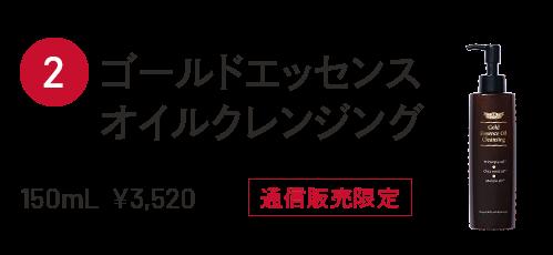 ゴールドエッセンスオイルクレンジング 150mL ¥3,520 通信販売限定