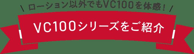 ローション以外でもVC100を体感!VC100シリーズをご紹介