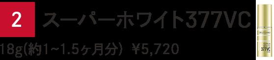 2.スーパーホワイト377VC 18g(約1~1.5ヶ月分) ¥5,720