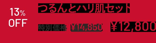 つるんとハリ肌セット 特別価格13%OFF 12,800円