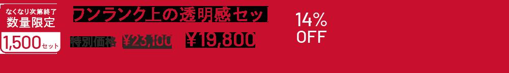 なくなり次第終了 数量限定 1,500セット ワンランク上の透明感セット 特別価格¥23,100▶19,800 14%OFF