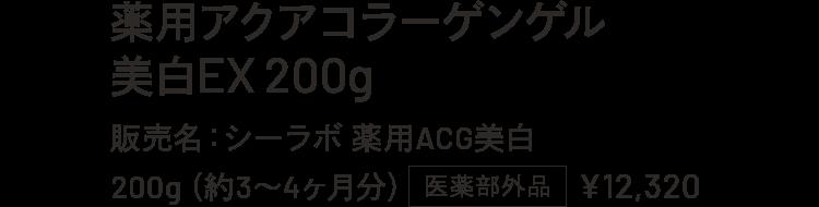 薬用アクアコラーゲンゲル 美白EX200g 販売名:シーラボ薬用ACG美白 200g(約3~4ヶ月分)医薬部外品 ¥12,320