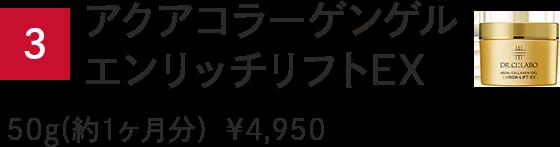 3.アクアコラーゲンゲル エンリッチリフトEX 50g(約1ヶ月分)  ¥4,950