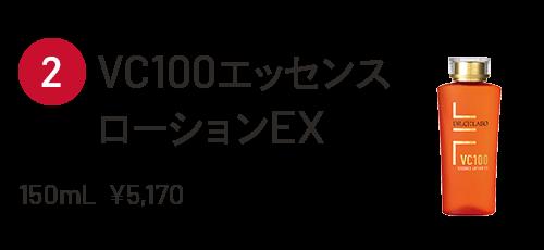 VC100エッセンスローションEX 150mL  ¥5,170