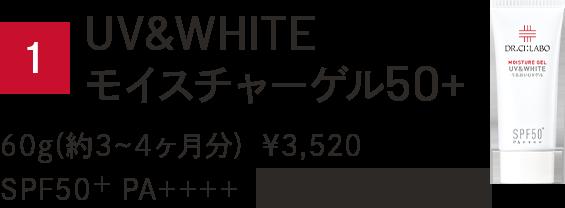 UV&WHITEモイスチャーゲル50+ 60g(約3~4ヶ月分)  ¥3,520 SPF50+ PA++++ ウォータープルーフ