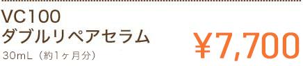 VC100ダブルリペアセラム 30ml(約1ヶ月分) ¥7,700