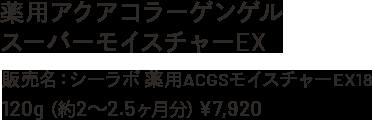 薬用アクアコラーゲンゲル スーパーモイスチャーEX 販売名:シーラボ薬用AGCモイスチャーEX18 120g(約2~2.5ヶ月分)¥7,920