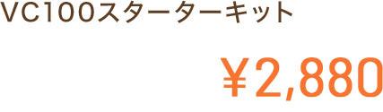 VC100トライアルキット 3日間分(ポーチ付き)¥980