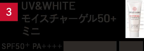 3.UV&WHITEモイスチャーゲル50+ミニ SPF50+ PA++++ ウォータープルーフ 非売品