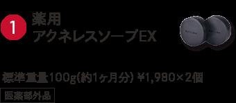 薬用アクネレスソープEX 標準重量100g(約1ヶ月分) ¥1,980×2個 医薬部外品