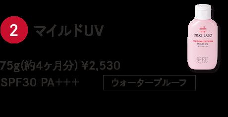 マイルドUV 75g(約4ヶ月分) ¥2,530 SPF30 PA+++ ウォータープルーフ