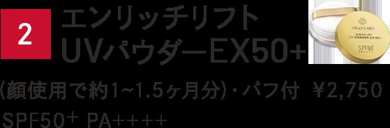 2.エンリッチリフトUVパウダーEX50+ (顔使用で約1~1.5ヶ月分)・パフ付  ¥2,750 SPF50+ PA++++