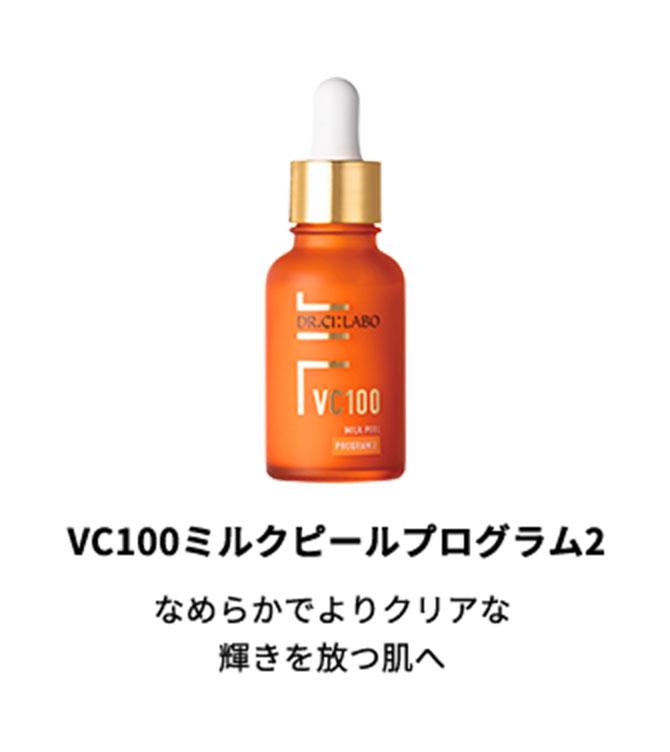VC100ミルクピール プログラム2