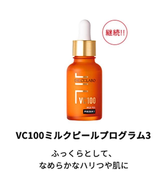 VC100ミルクピール プログラム3